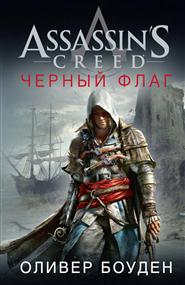 Оливер Боу­ден - Assassin's Creed. Черный флаг