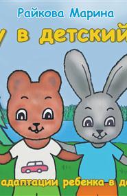 a45bfab1d1d4 Марина Райкова - Хочу в детский сад, скачать или читать онлайн бесплатно