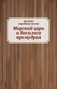 Скачать морской царь и василиса премудрая: русская народная сказка.